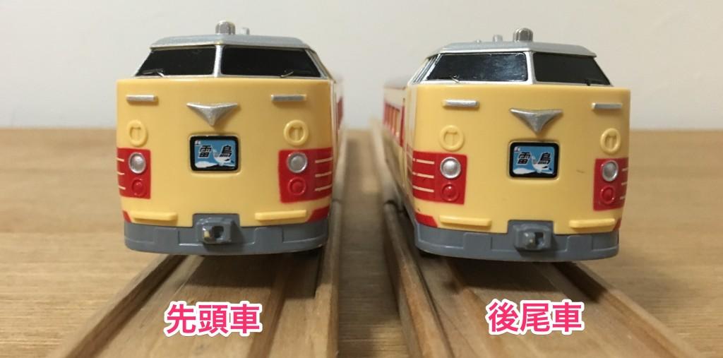 プラレール 485系電車