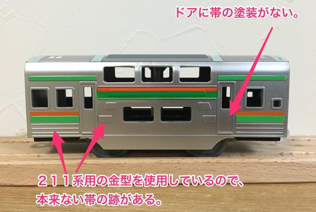 プラレール E233系 湘南色