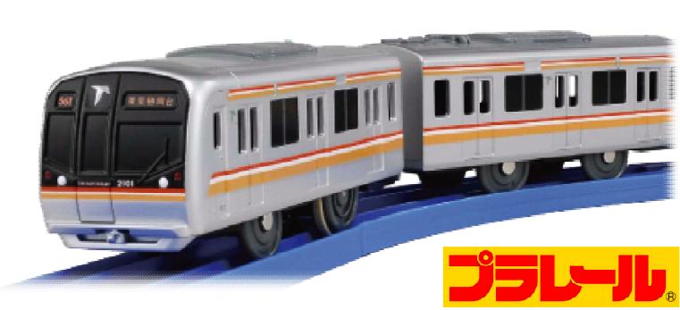【限定】「プラレール 東葉高速鉄道2000系」2016年4月発売