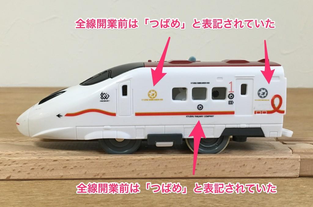 プラレール 新800系 新幹線