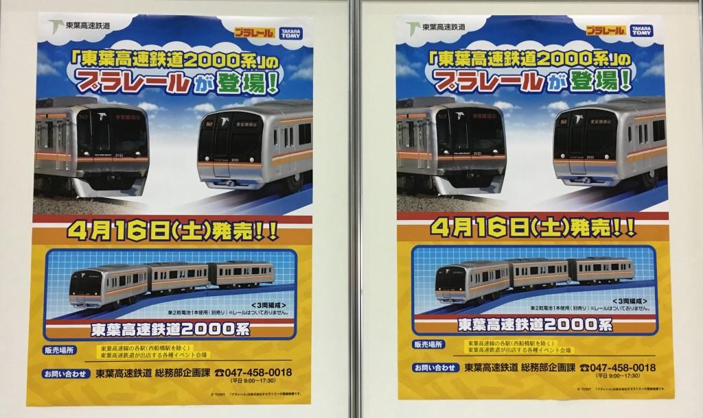 プラレール博 東葉高速鉄道ポスター