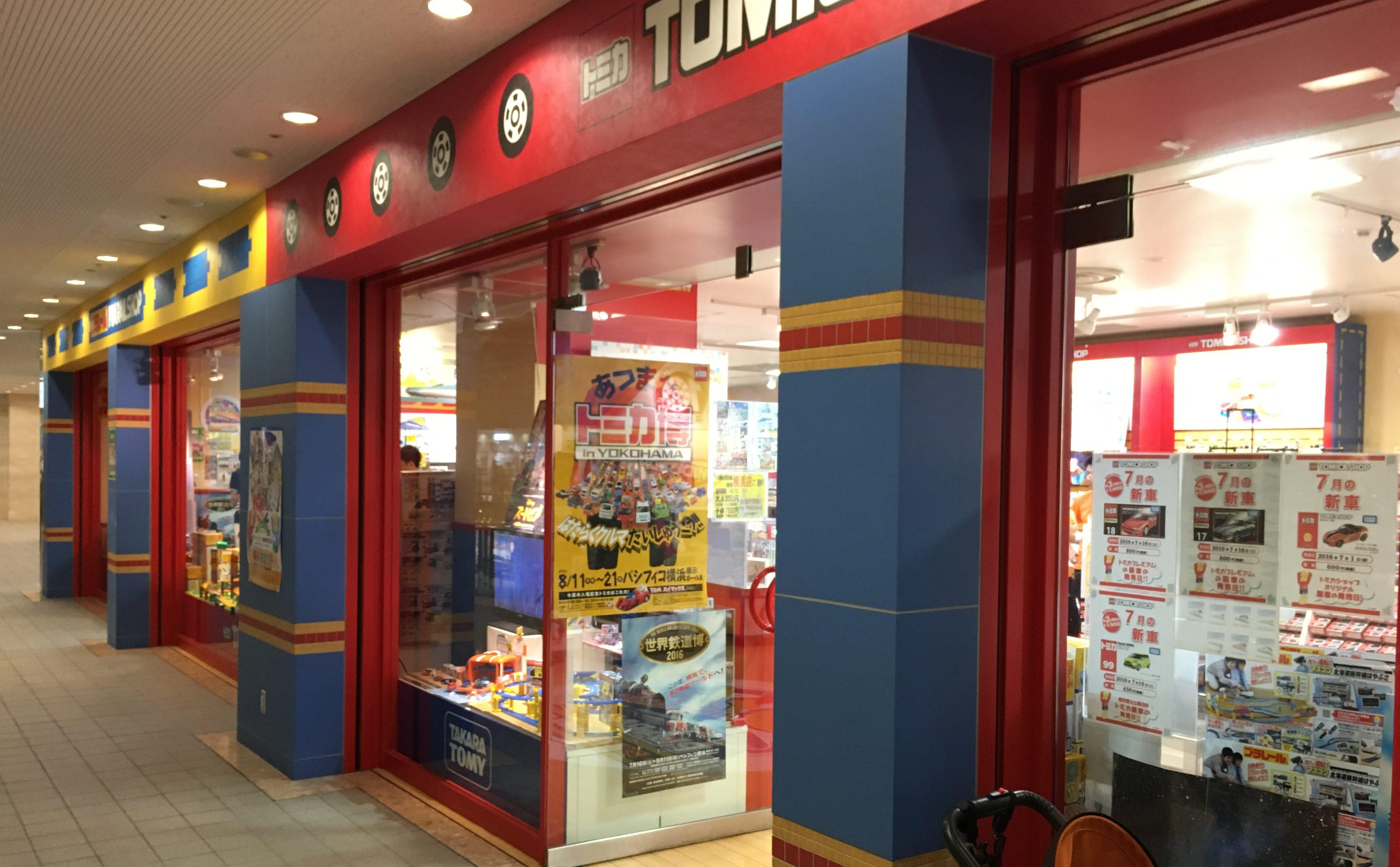 プラレールショップ横浜店