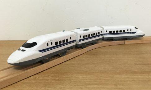 プラレール 700系新幹線