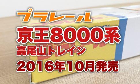発売情報 京王8000系
