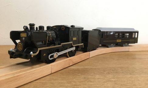 プラレール 8620形蒸気機関車SL人吉号