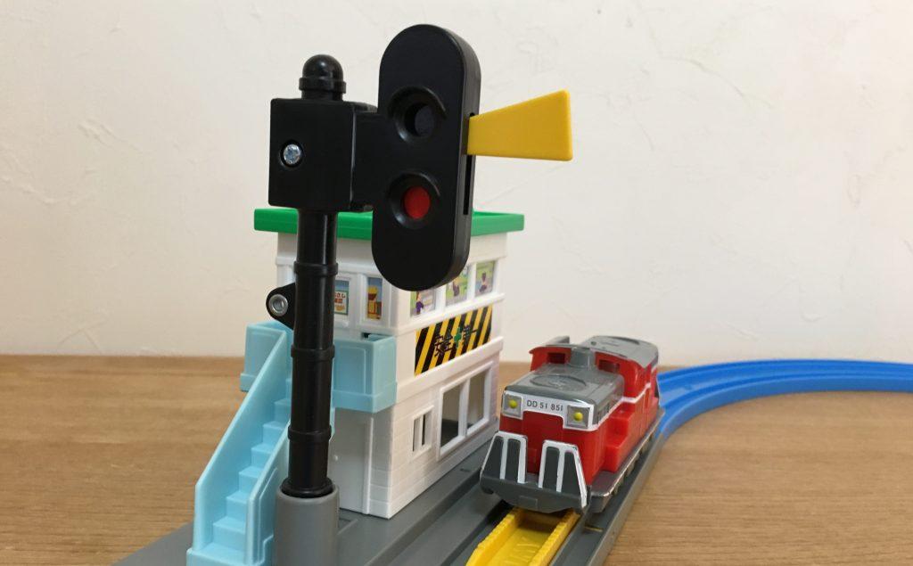 プラレール 信号所