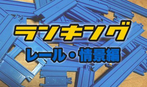 ランキング レール・情景編