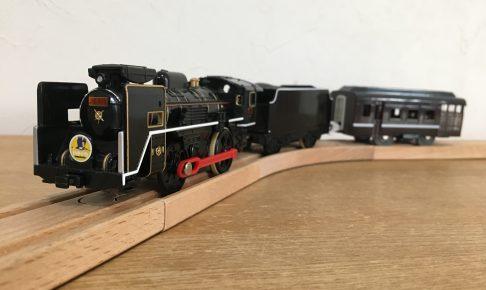 プラレール C57-1号 蒸気機関車 SLやまぐち号