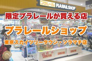 プラレールショップ東京スカイツリー・ソラマチ店