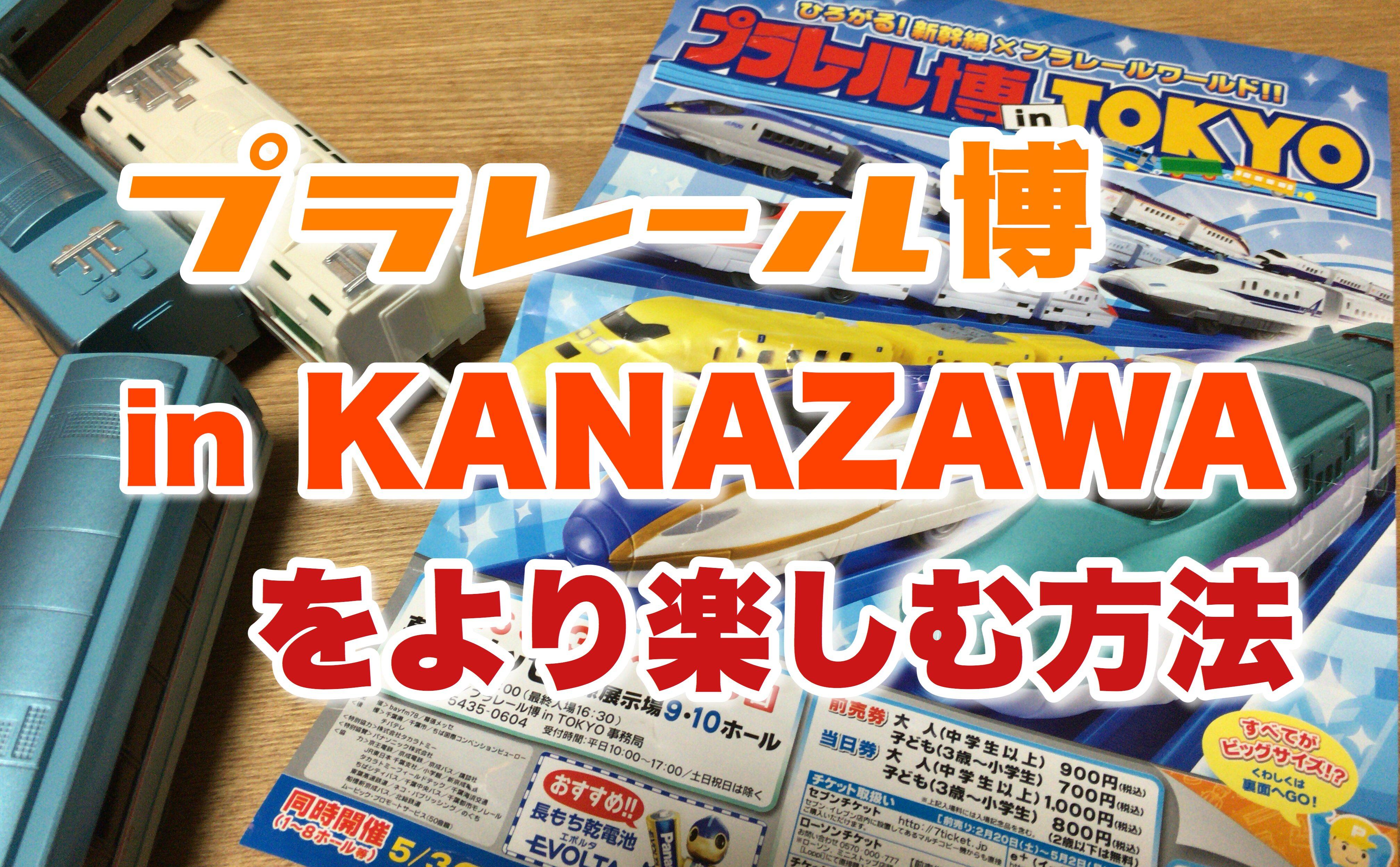 プラレール博 in KANAZAWA