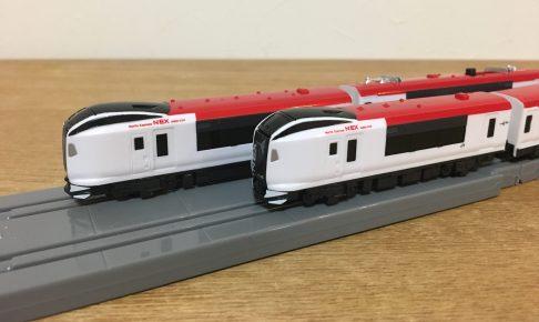 プラレールアドバンス E259系 成田エクスプレス