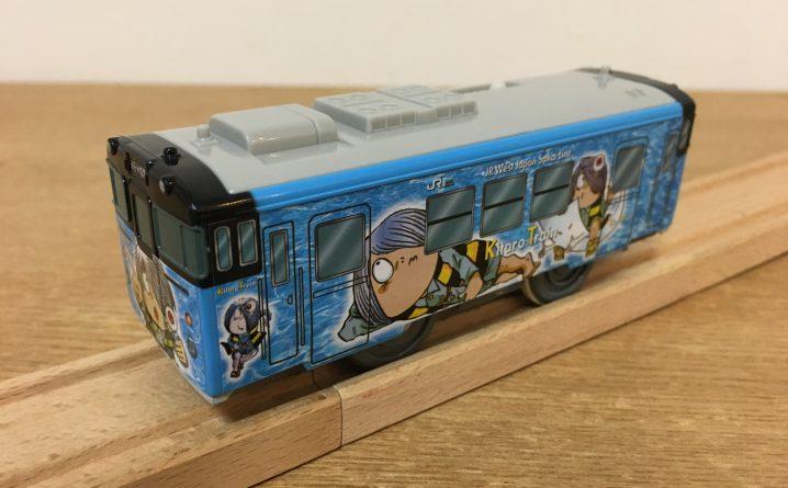 プラレール キハ40系 鬼太郎列車