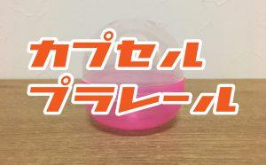 カプセルプラレール 特別番外編 豪華列車スペシャル 発売