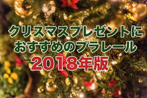 クリスマス・イブ 2018