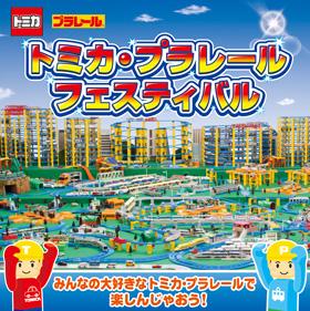 NEWレオマワールド「トミカ・プラレールフェスティバル」開催(香川県)
