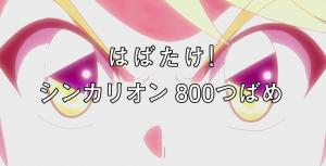 第21話「はばたけ!シンカリオン800つばめ」放送