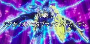 第25話「再戦!!シンカリオンVSブラックシンカリオン」放送