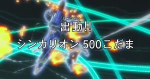 第23話「出動!!シンカリオン500こだま」放送