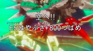 第22話「空へ!!E5はやぶさ+800つばめ」放送