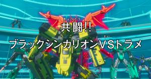 第50話「共闘!!ブラックシンカリオンVSトラメ」放送