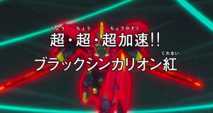 第55話「超・超・超加速!!ブラックシンカリオン紅」放送