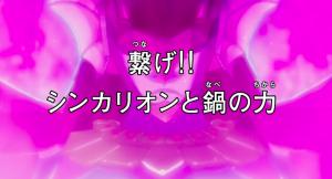 第59話「繋げ!!シンカリオンと鍋の力」放送