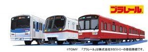 【限定】プラレール 京成・都営・京急相互直通50周年トリプルセット 発売