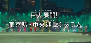 第63話「巨大展開!!東京駅・中央迎撃システム」放送