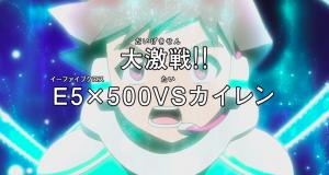 第61話「大激戦!!E5×500 VSカイレン」放送