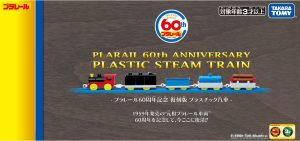 【限定】プラレール60周年記念 復刻版プラスチック汽車 発売