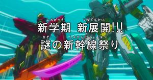 第65話「新学期 新展開!!謎の新幹線祭り」放送