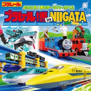 「プラレール博 in NIIGATA 2019」開催