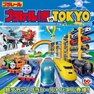 「プラレール博 in TOKYO 2019」開催