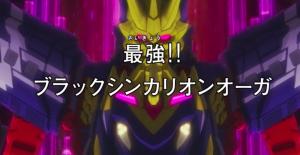 第71話「最強!!ブラックシンカリオンオーガ」放送