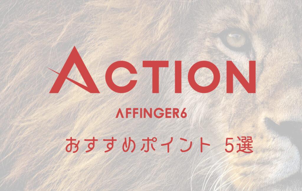 AFFINGER6 ACTION おすすめ機能 5選