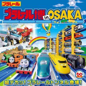 プラレール博 in OSAKA 2020 開催