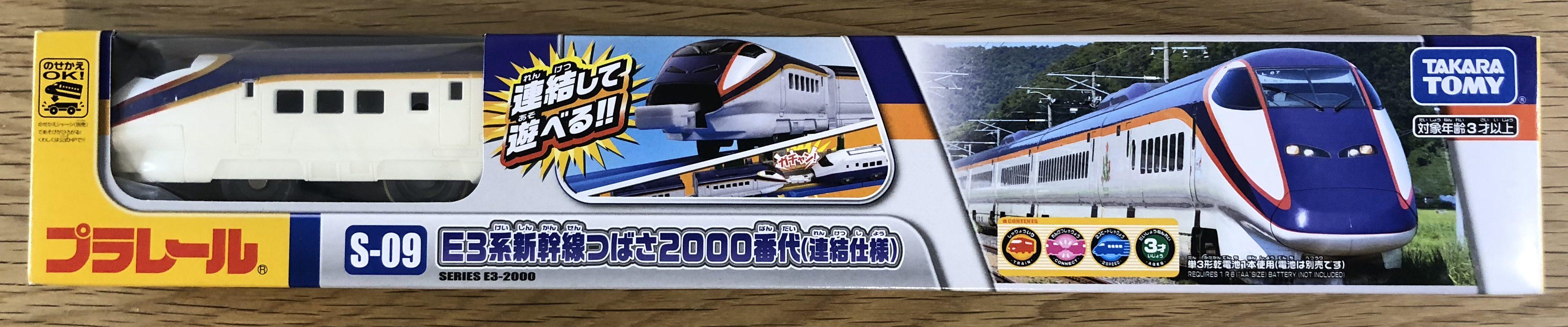 プラレール S-09 E3系新幹線つばさ2000番代(連結仕様)