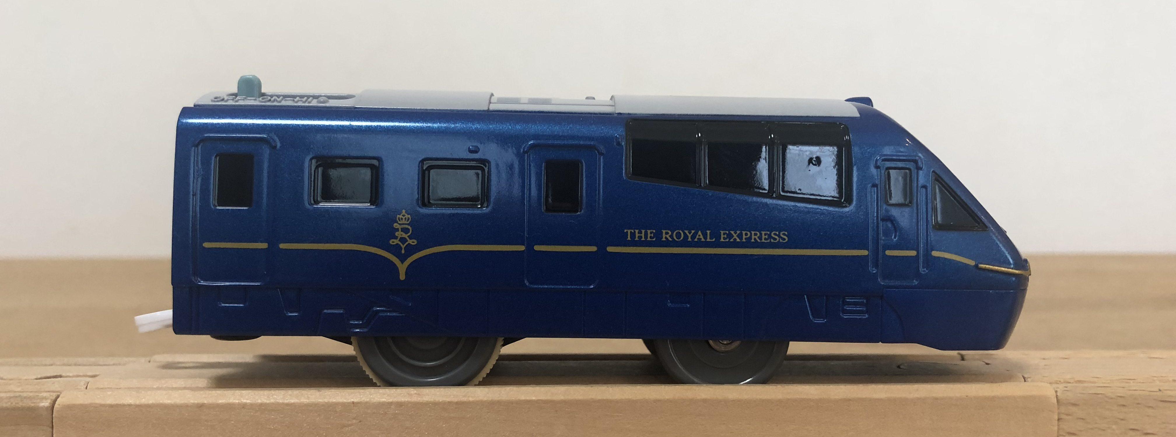 プラレール S-20 THE ROYAL EXPRESS(ザ・ロイヤルエクスプレス)