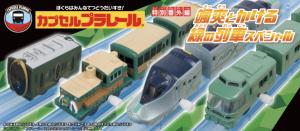 カプセルプラレール 特別番外編 颯爽とかける緑の列車スペシャル 発売