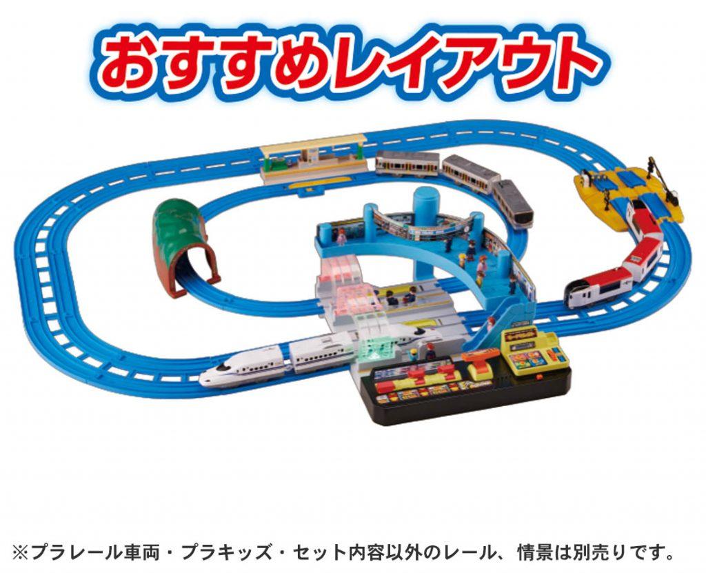 プラレール ピカッとシグナル!GOGO発車ステーション