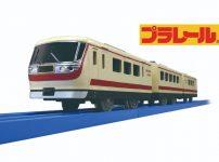 オリジナルプラレール 西武鉄道10000系 (レッドアロークラシック)
