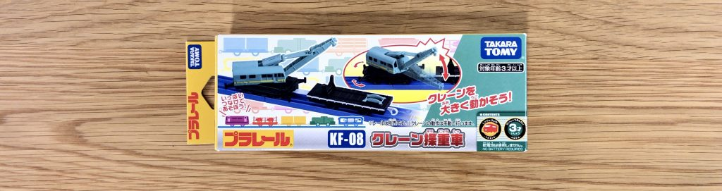 プラレール KF-08 クレーン操重車(ソ80形+チキ7000形)