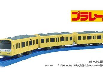 京急オリジナルプラレール「京急新1000形 KEIKYU YELLOW HAPPY TRAIN」