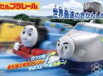 カプセルプラレール きかんしゃトーマス 世界最速のきかんしゃケンジ登場編