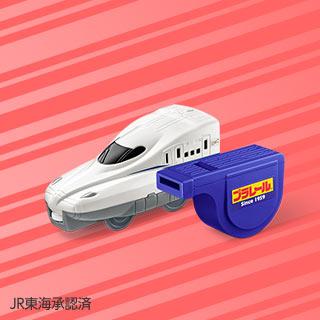 プラレール ハッピーセット 新幹線 N700S & ホイッスルセット