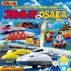 プラレール博 in OSAKA 2021 開催❶