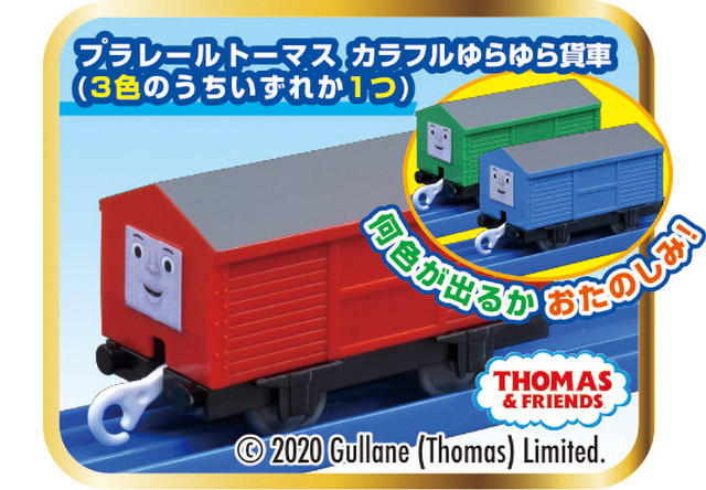 プラレール博 in OSAKA 2021 プラレールトーマス カラフルゆらゆら貨車(3色のうちいずれか1つ)