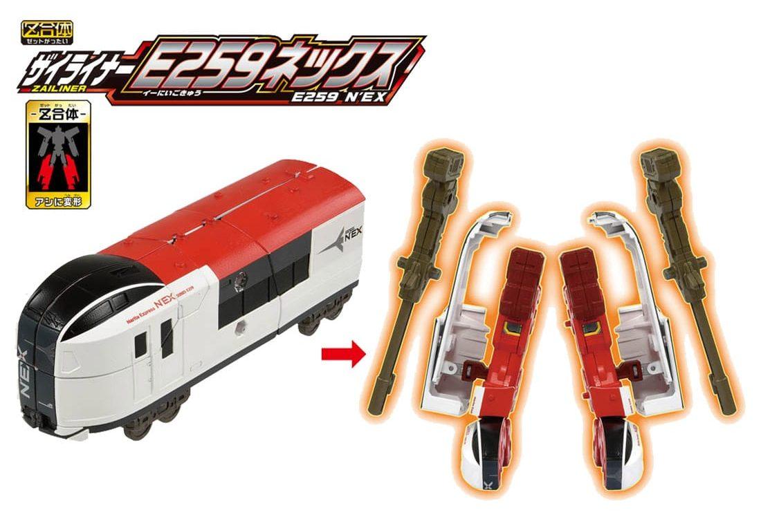 新幹線変形ロボ シンカリオンZ ザイライナー E259ネックス