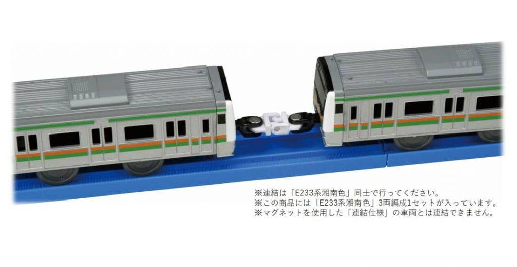プラレール S-31 E233系湘南色(専用連結仕様)