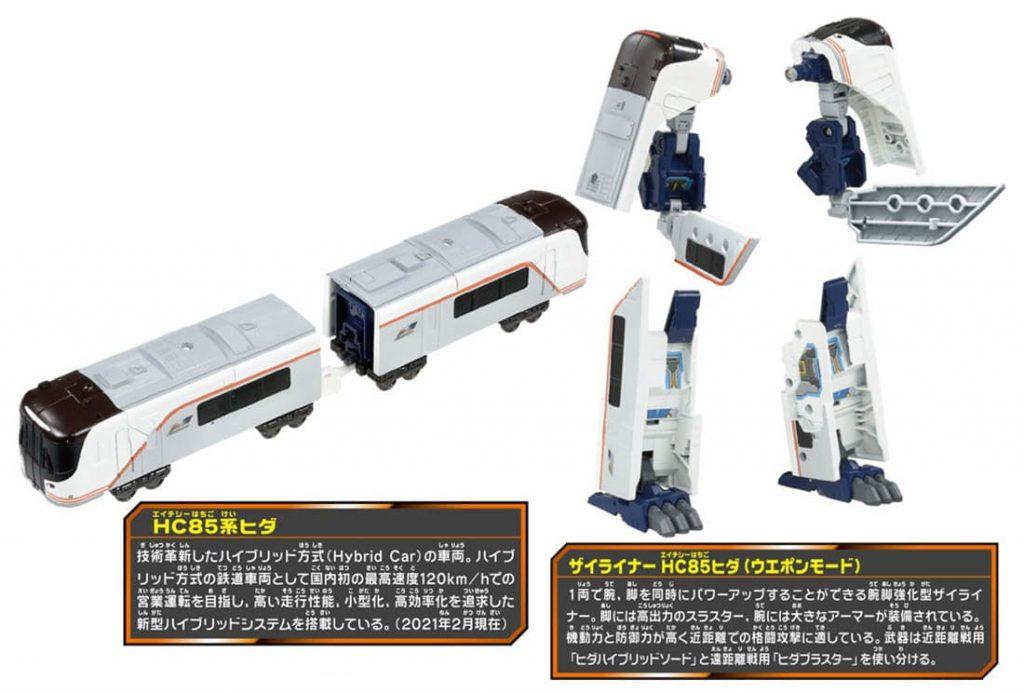 新幹線変形ロボ シンカリオンZ シンカリオンZ N700Sヒダ
